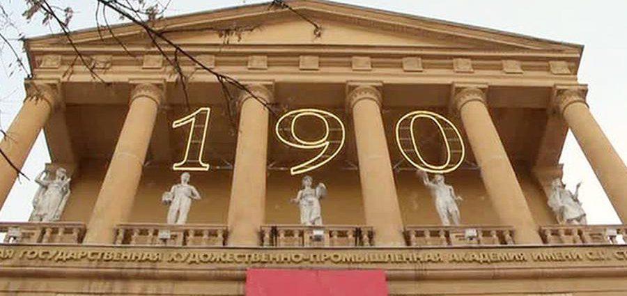 190 лет назад была основана Академия имени Строганова